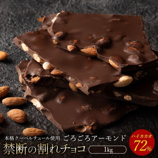 チョコレート 割れチョコ スイート 『ごろごろア...
