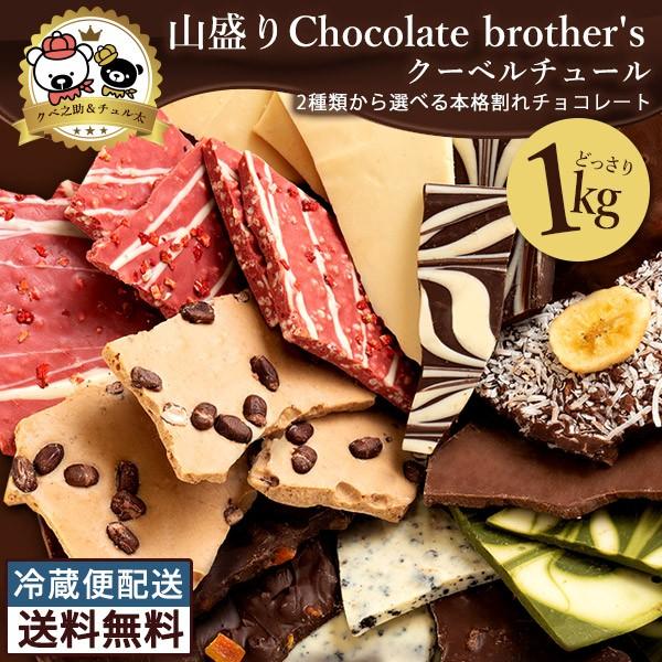 チョコレート 割れチョコ ミックス 『山盛りChoco...