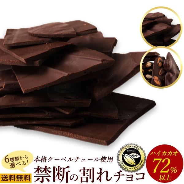 【予約販売】 チョコレート 送料無料 割れチョコ ...