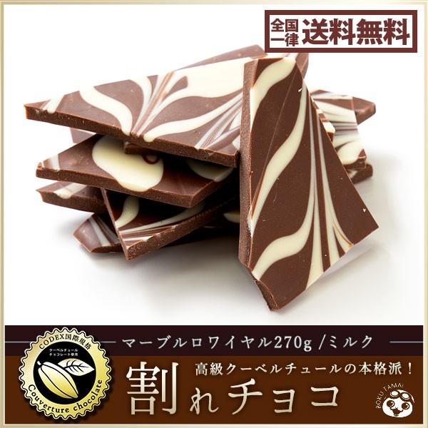【予約販売】 チョコレート 割れチョコ ミルク『 ...