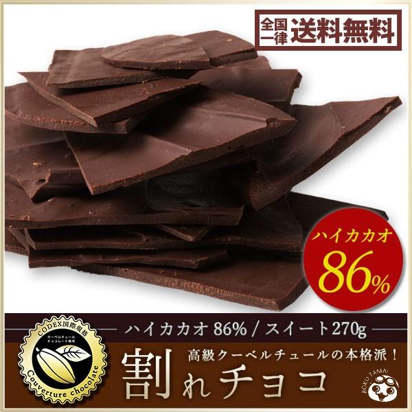 【予約販売】 チョコレート 割れチョコ スイート ...