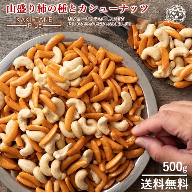 カシューナッツ 柿の種 送料無料 大容量 500g 山...