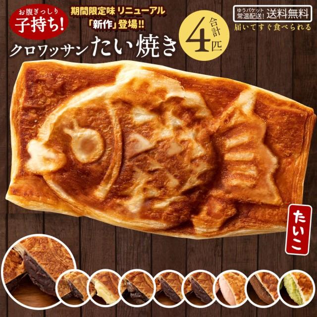 たい焼き 和菓子 クロワッサン たいやき 選べる 4...