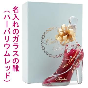 名入れのガラスの靴(プリザーブドフラワー:レッ...