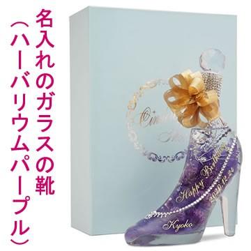 名入れのガラスの靴(プリザーブドフラワー:パー...