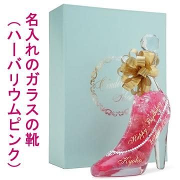 名入れのガラスの靴(プリザーブドフラワー:ピン...