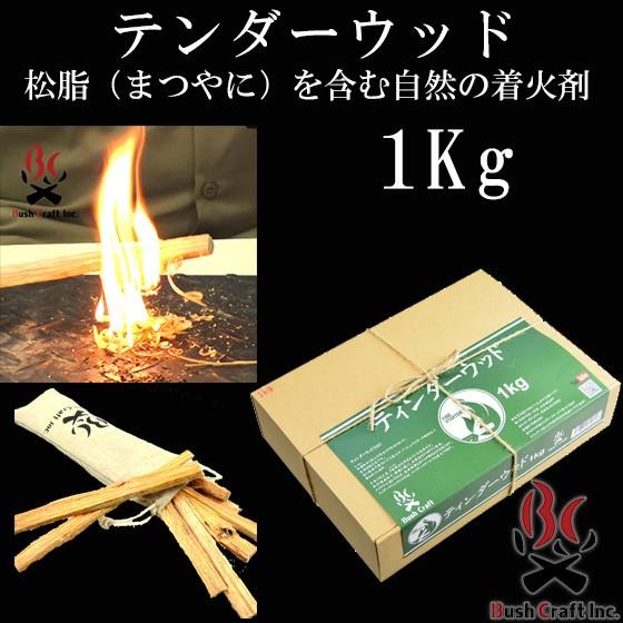 焚き火 着火剤 テンダーウッド 1Kg たきび 炊きつ...