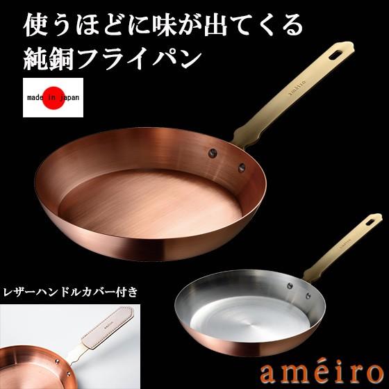 フライパン 20cm 純銅 ameiro 家庭用 おすすめ 人...