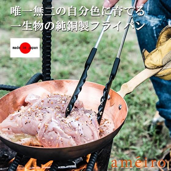 たきびフライパン 焚き火 フライパン 20cm 純銅 a...