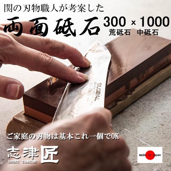 砥石 包丁 両面砥石 荒砥 中砥 研ぎ石 #300 #1000...