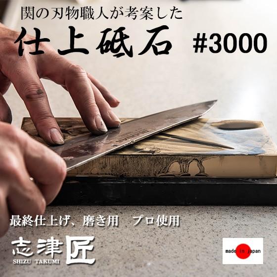 砥石 包丁 仕上砥石 仕上げ砥石 鏡面 研ぎ石 #30...