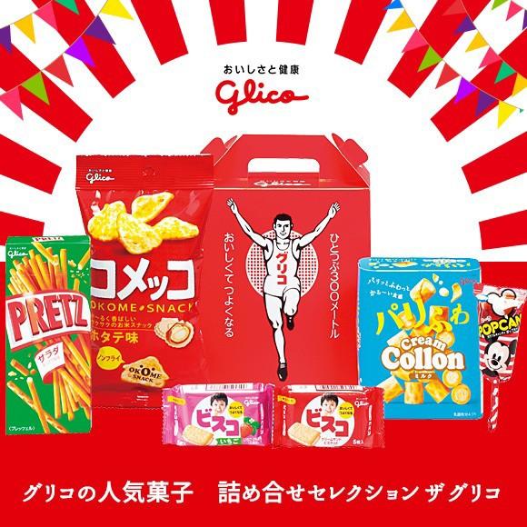 単品 景品 【グリコの人気菓子詰合セレクションザ...