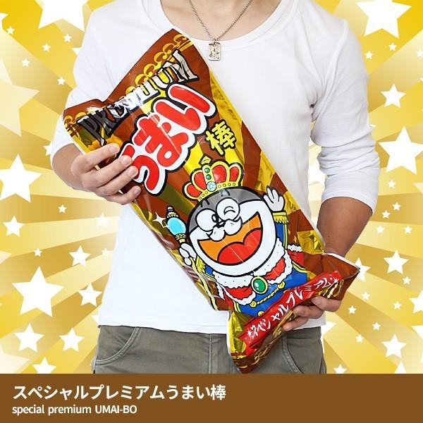 単品 景品 【スペシャルプレミアムうまい棒】 忘...