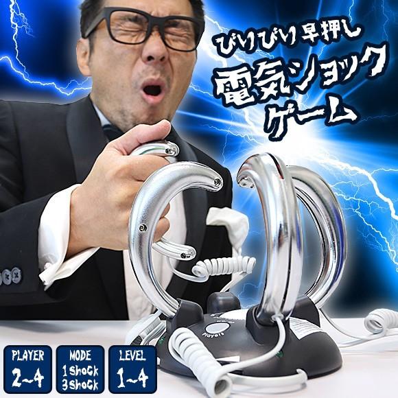 パーティーゲーム【びりびり早押し電気ショックゲ...