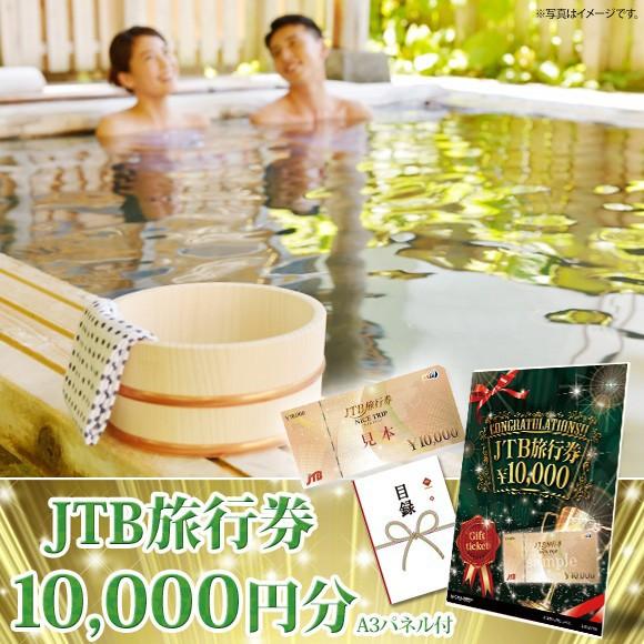 景品 目録 【国内・海外旅行に JTB旅行券1万円分...