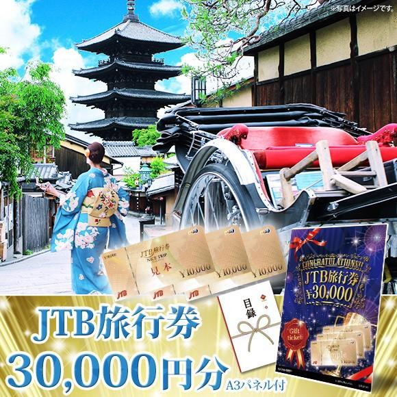 景品 目録 【国内・海外旅行に JTB旅行券3万円分...