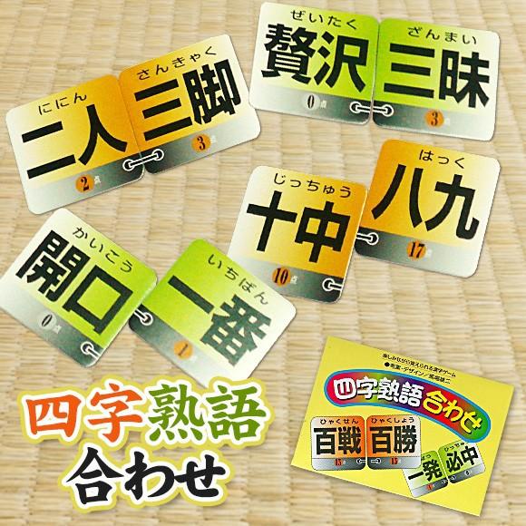 パーティーゲーム【2枚合わせ四字熟語を作る[カ...