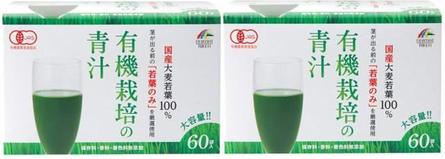 【ユニマットリケン】【2個セット】国産有機大麦...