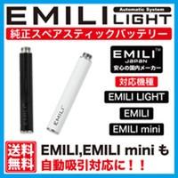 EMILI エミリ EMILI LIGHT 純正スペア スティック...