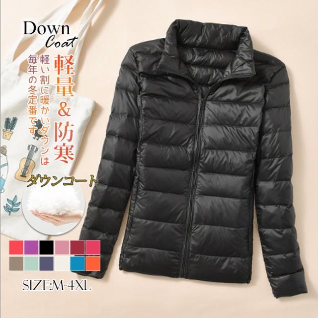秋 冬新作送料無料 ダウンジャケット レディース ダウンコート 軽量 軽い ウルトラ  アウター 防寒 防風 大きいサイズ ブル
