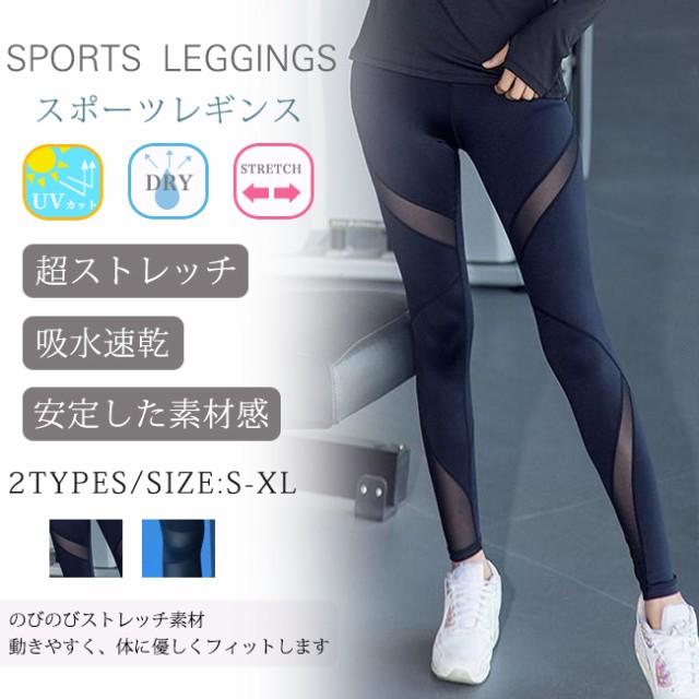 即納【送料無料】スポーツタイツ スポーツレギン...