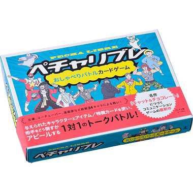 カードゲーム 【497909】 ペチャリブレ 【ゲーム...