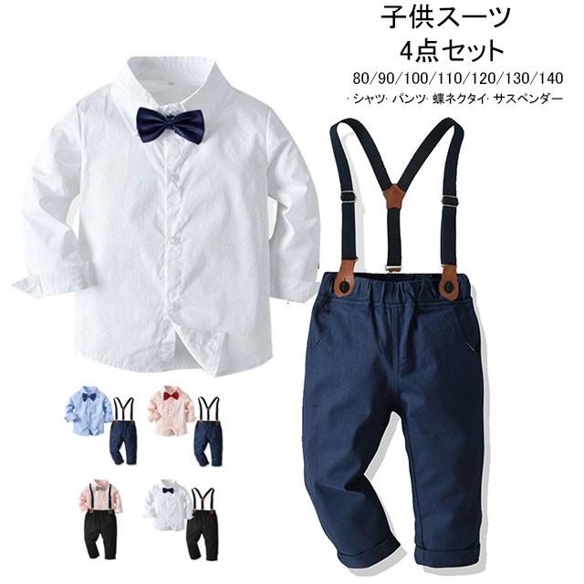 男の子 スーツ フォーマルスーツ ベビーキッズ シ...