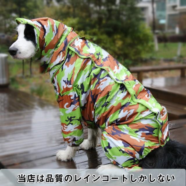 犬服レインコート 犬服 レトリバー犬 ゴールデン...