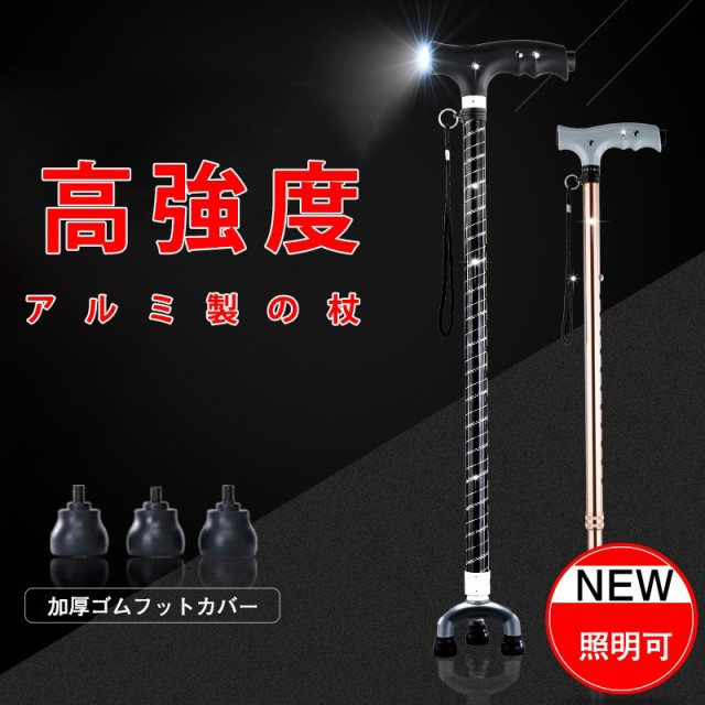 杖 ステッキ 伸縮式 多用途 老人杖 超軽量 介護 ...