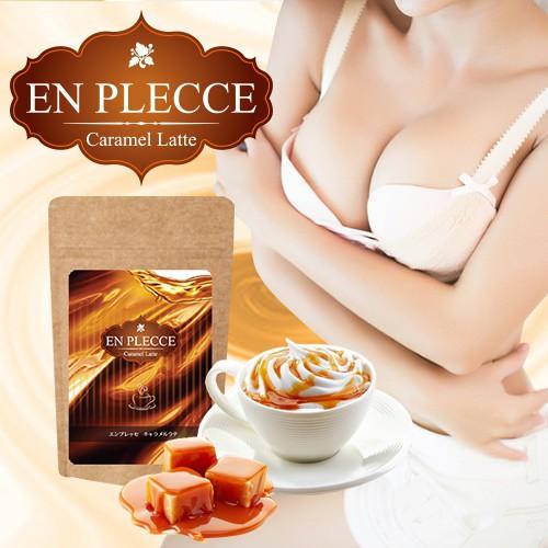 【送料無料】【EN PLECCE Caramel Latte(エンプ...