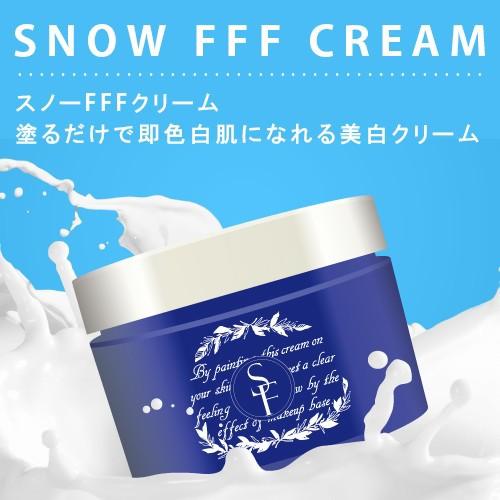 【送料無料】【スノーFFFクリーム】(美白 美白ク...