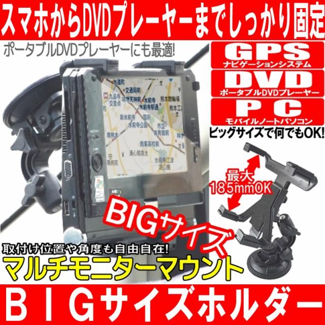 DVD ipad などを吸盤で車に楽々固定 ビッグサ...