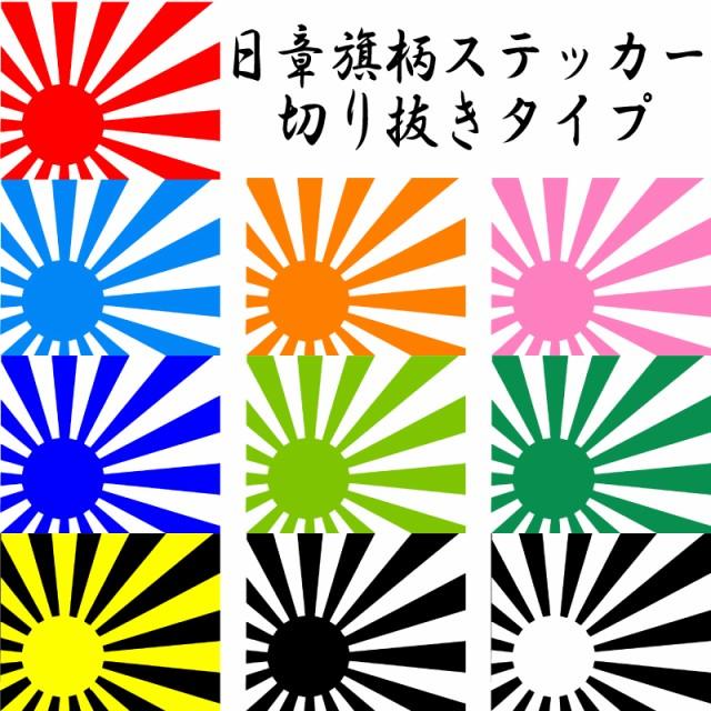 日章旗 旭日旗 ステッカー SSサイズ カッティング...
