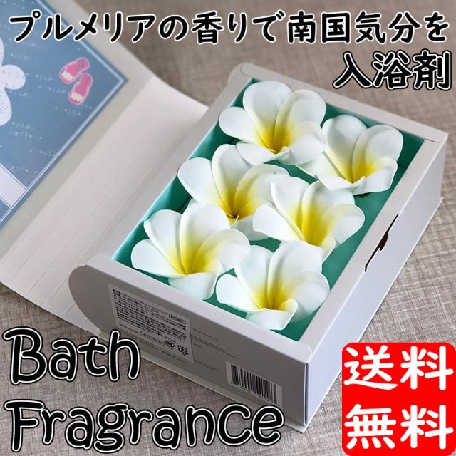 ソープフラワー 花の形の入浴剤 プルメリア バス...