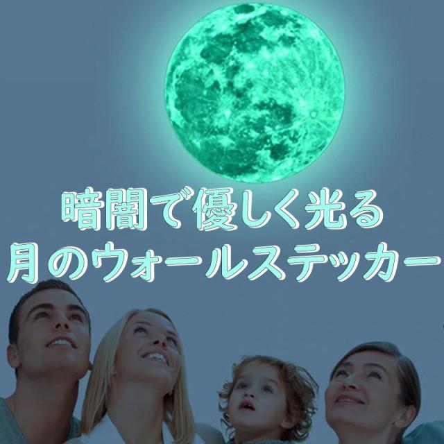 ウォールステッカー 月 蓄光 満月 MOON 天空 夜空...