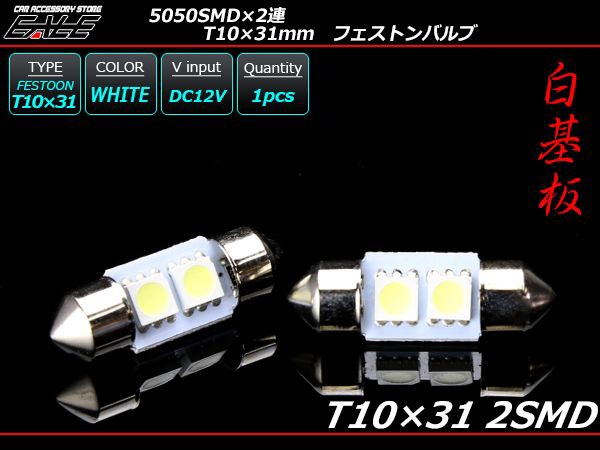 T10×31mm/S8.5 3chip 5050SMD×2連 ホワイトLE...