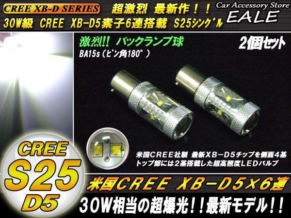 S25 シングル/BA15s 超激烈 バックランプ CREE X...