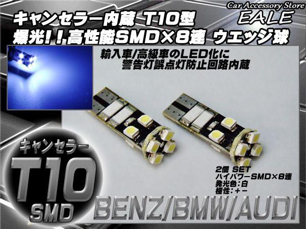 警告灯キャンセラー内蔵 2個 T10/T16 ベンツ BMW ...