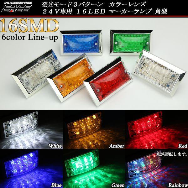 マーカーランプ LED 24V 角型 カラーレンズ ホワ...