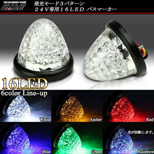 24V 4面カット クリアレンズ LED バスマーカー  F...