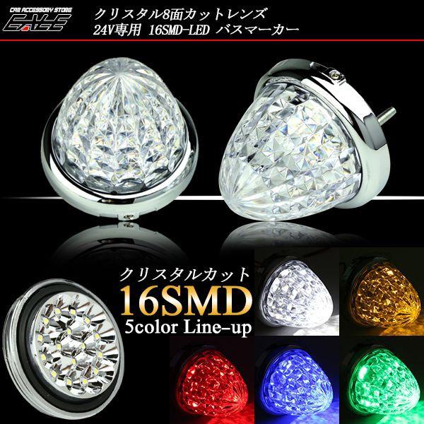 高輝度SMD クリスタル LED バスマーカーランプ F-...