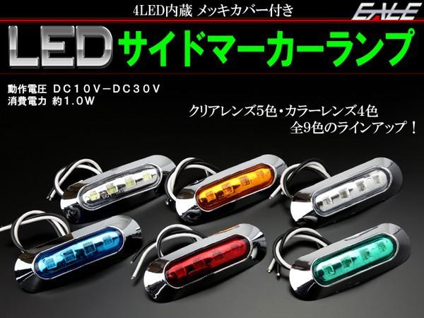 12V/24V 小型 汎用 LED マーカー ランプ 防水 車...