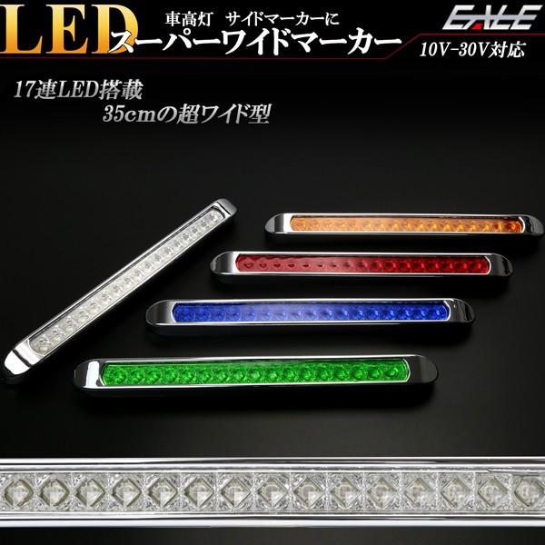 17連 LED スーパーワイド マーカー ランプ 12V 24...
