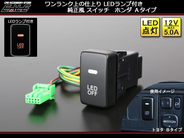 純正風 スイッチ ホンダ Aタイプ LED イルミ付き...