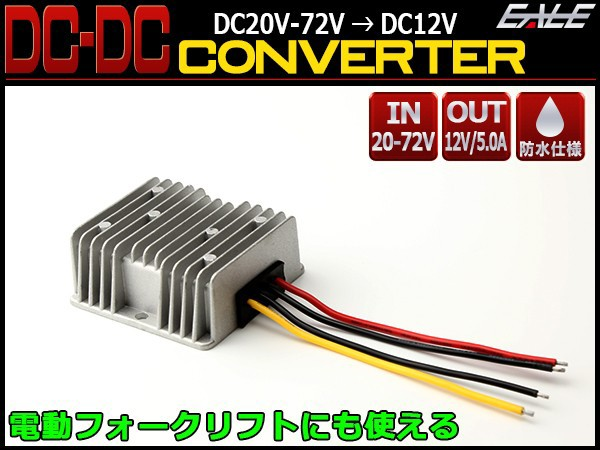 48V対応 DC-DCコンバーター 20V-72V→12V 5A デコ...