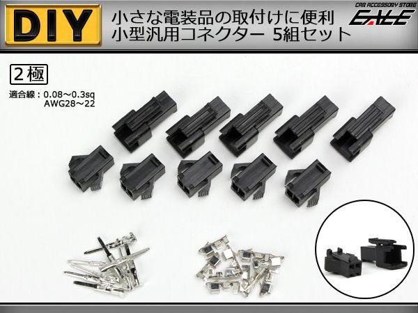 2極 細線用 小型汎用コネクター オス・メス 5組セ...