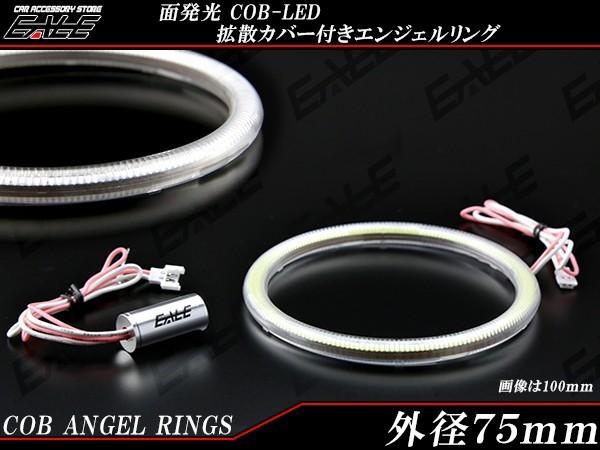 75mm COB LED カバー付き イカリング ホワイト/...