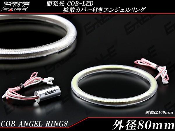 80mm COB LED カバー付き イカリング ホワイト/...