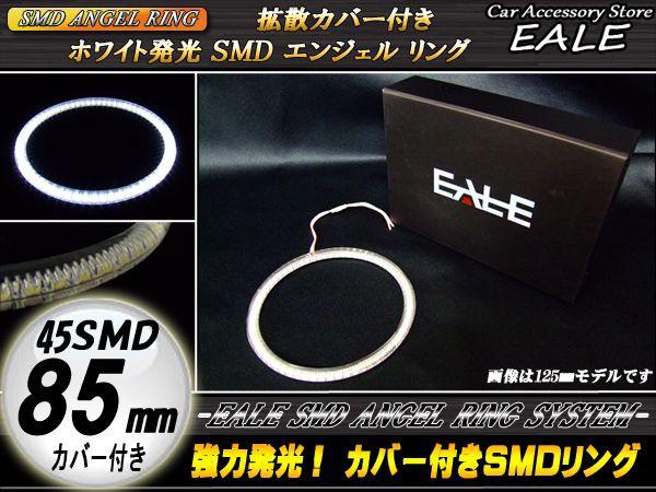 カバー付き SMD LED イカリング/イクラリング ホ...