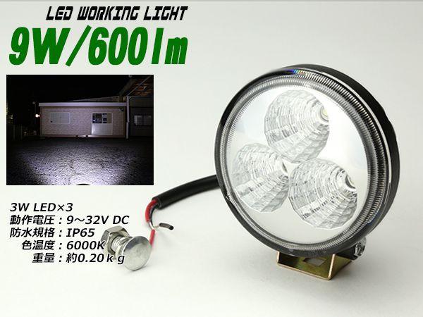 LED スポットライト 小型 軽量 12V/24V兼用 汎用 ...